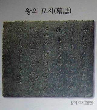 http://www.e-trip.info/korea/08GongjuTombName320x360.jpg