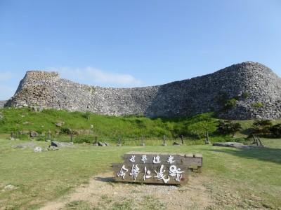 世界遺産「琉球王国のグスク及び関連遺産群」の一つ今帰仁城跡