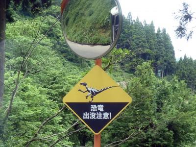 世界で4点しかないと言う「恐竜出没注意!」の標識