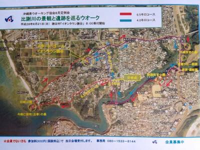 比謝川ウォークマップ