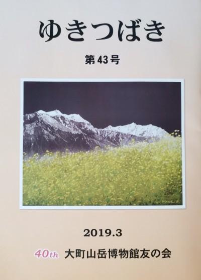 大町山岳博物館友の会誌『ゆきつばき」創立40周年記念号